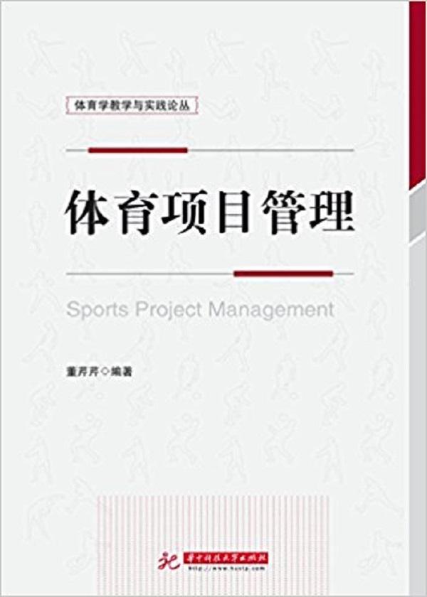 体育学教学与实践丛书:体育项目管理