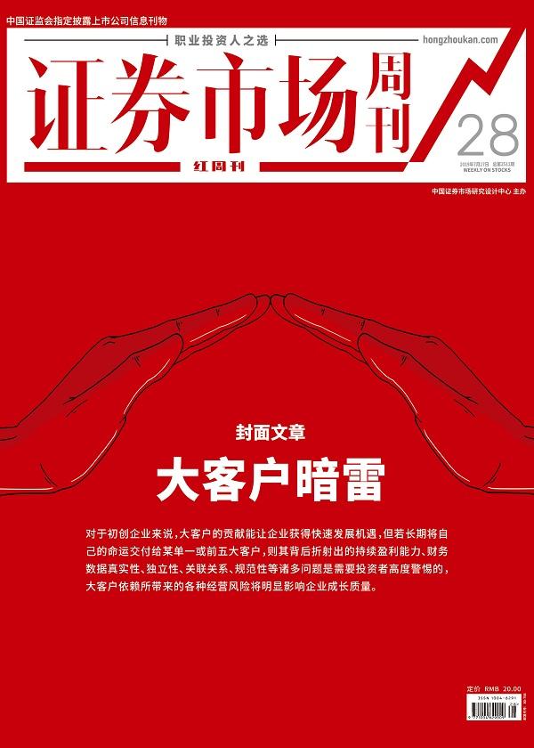 大客户暗雷 证券市场红周刊2019年28期