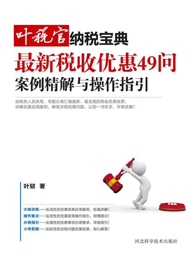 最新税收优惠49问:案例精解与操作指引(叶税官纳税宝典)