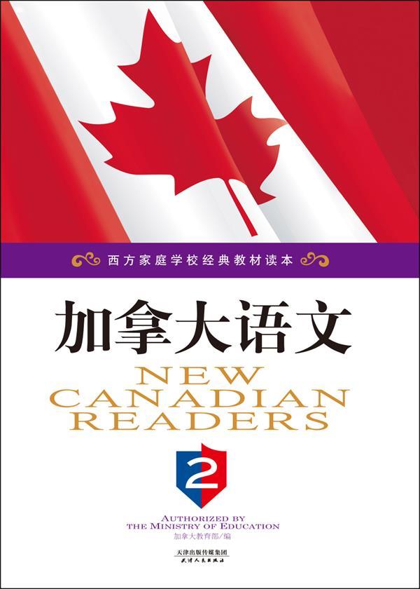 加拿大语文(英文原版)(第2册)