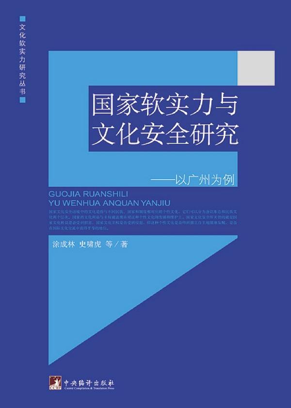 国家软实力与文化安全研究:以广州为例(新)