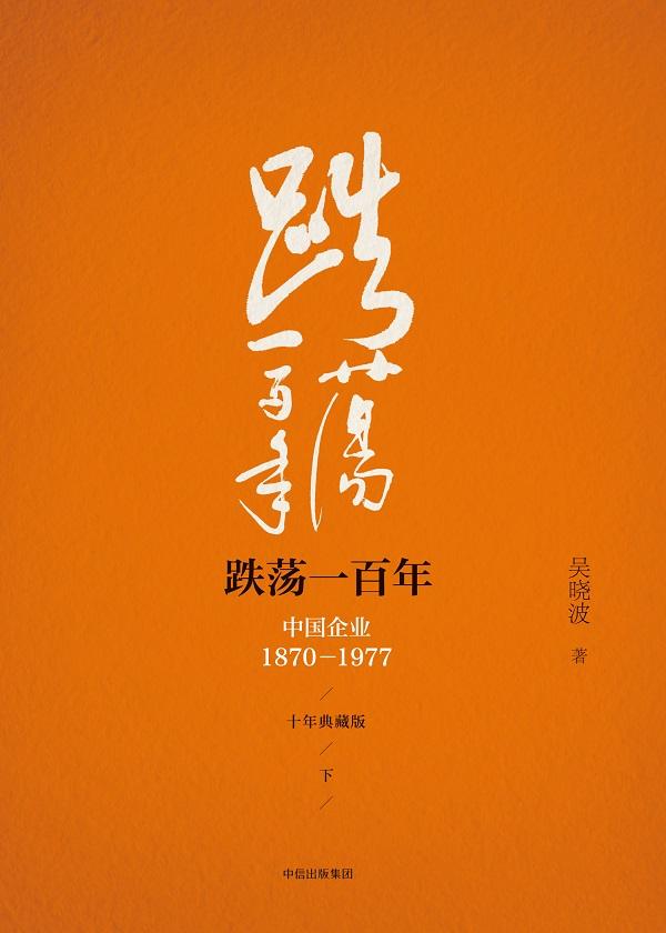 跌荡一百年(下)(十年典藏版)