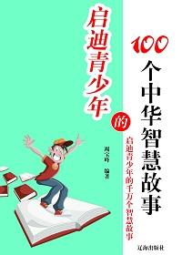 启迪青少年的100个中华智慧故事