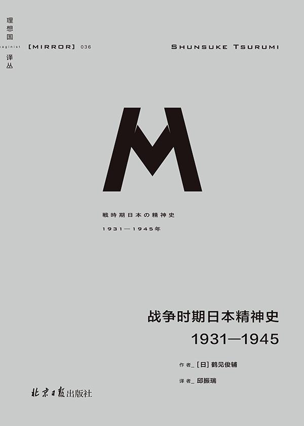 战争时期日本精神史(1931-1945)