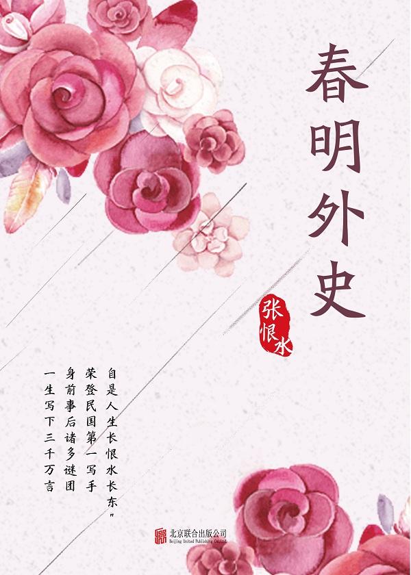 有间文库:春明外史