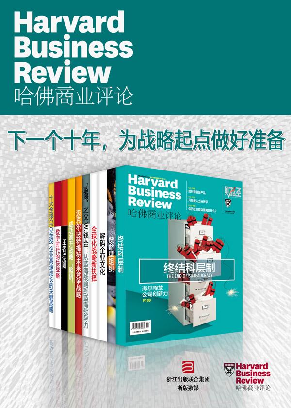 哈佛商业评论·下一个十年,为战略起点做好准备【精选必读系列】(全10册)