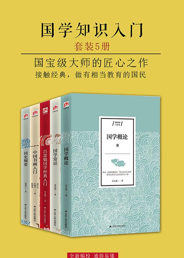 国学知识入门·大家谈(套装5册)
