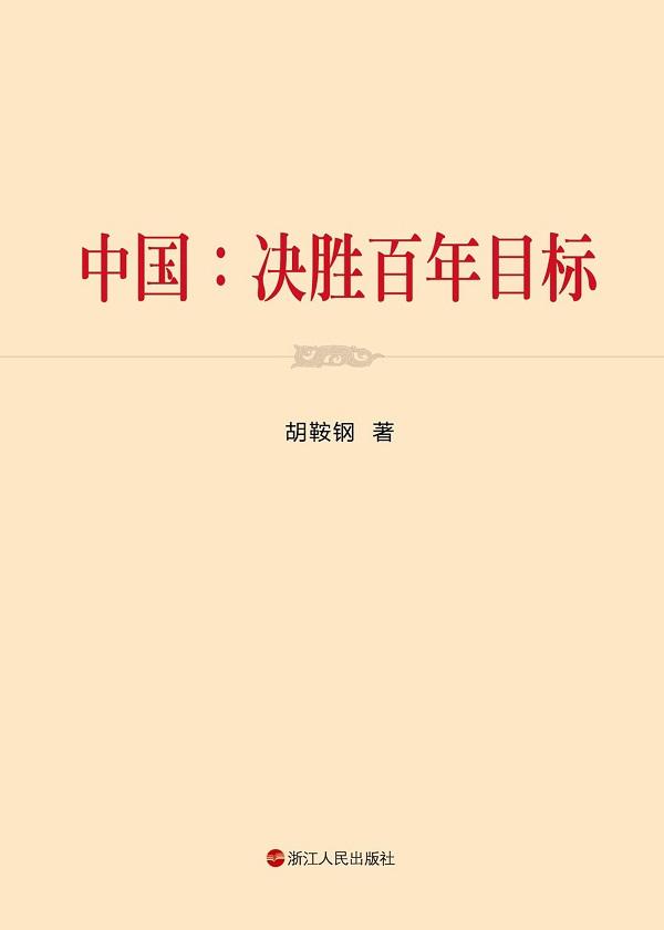 中国:决胜百年目标
