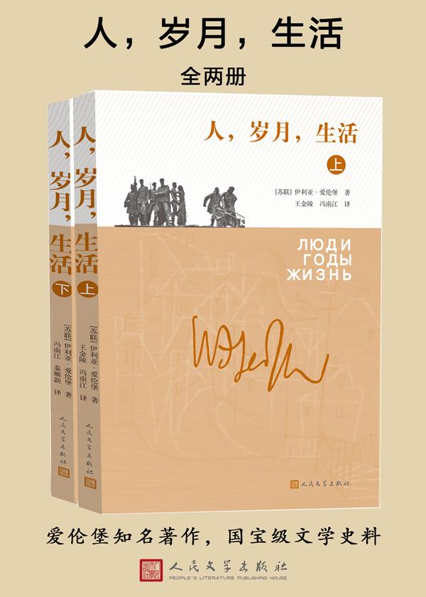 人,岁月,生活:全2册