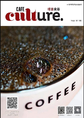 《Cafe Culture | 啡言食语》中文版 第14期
