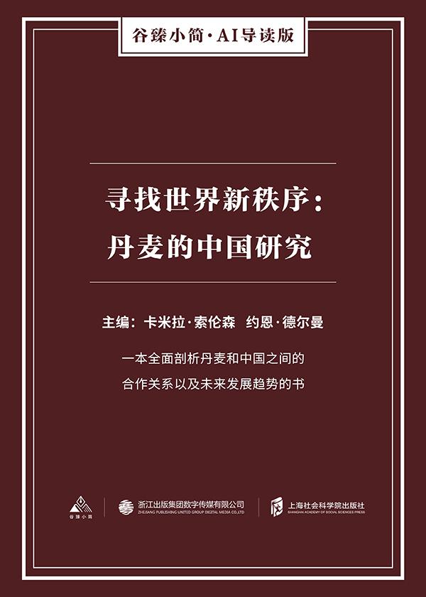 寻找世界新秩序:丹麦的中国研究(谷臻小简·AI导读版)