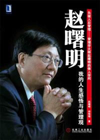 赵曙明:我的人生感悟与管理观