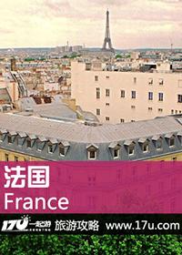 一起游旅游攻略-法国