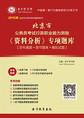 2015年北京市公务员考试行政职业能力测验《资料分析》专项题库【历年真题+章节题库+模拟试题】