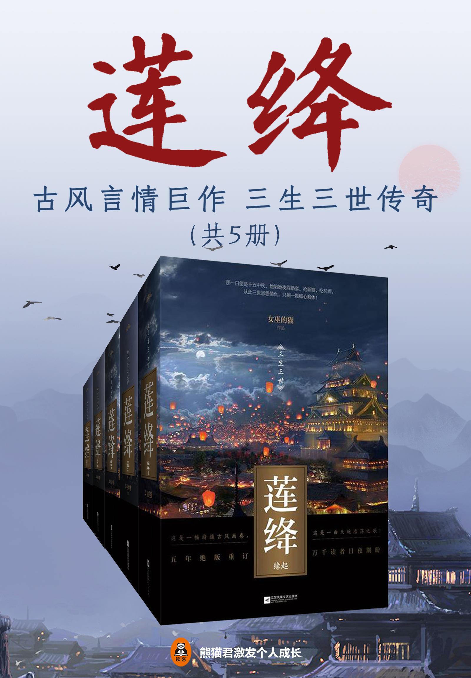 三生三世系列:莲绛(共5册)