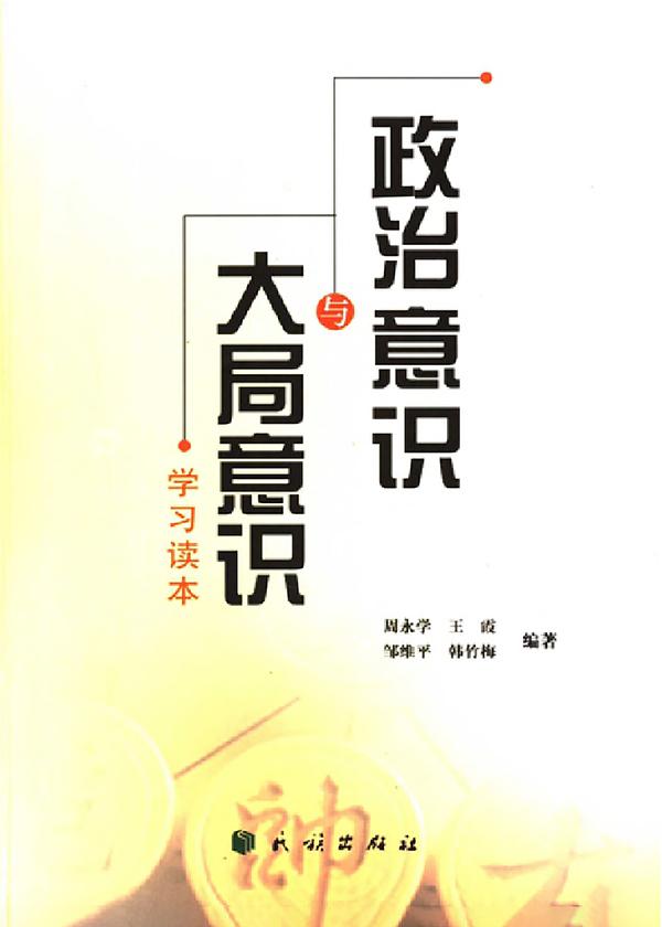 政治意识与大局意识学习读本
