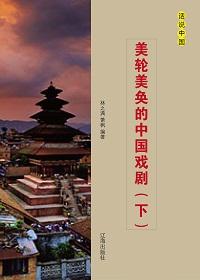 美轮美奂的中国戏剧(下册)