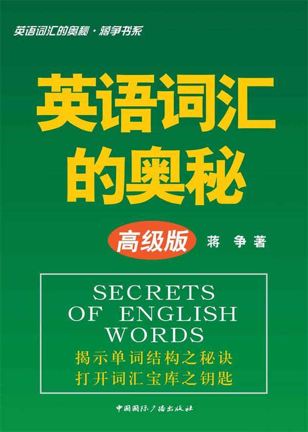 英语词汇的奥秘:高级版