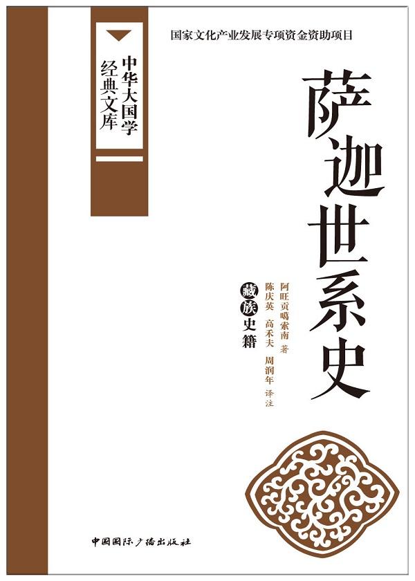 萨迦世系史:藏族史籍