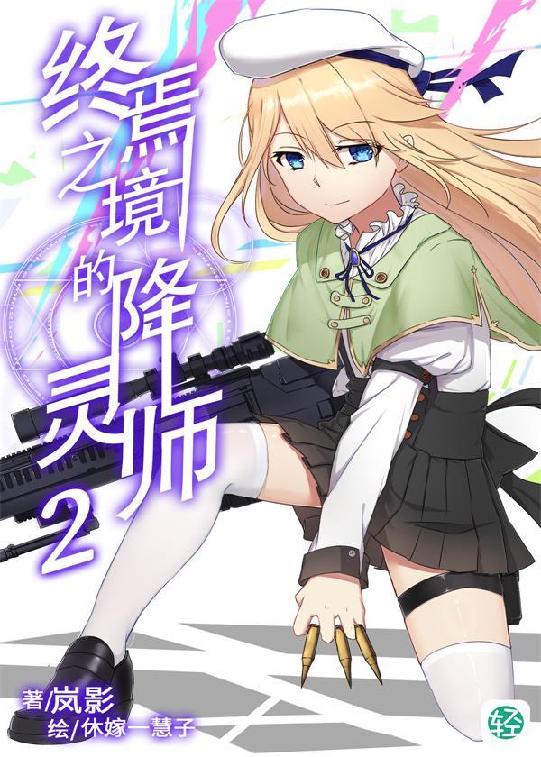 终焉之境的降灵师Vol.02(轻小说系列)