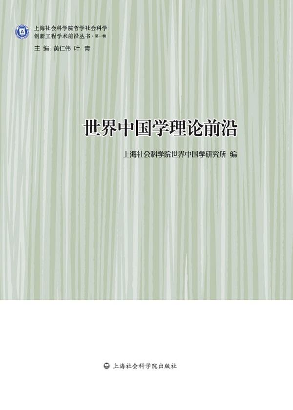 世界中国学理论前沿