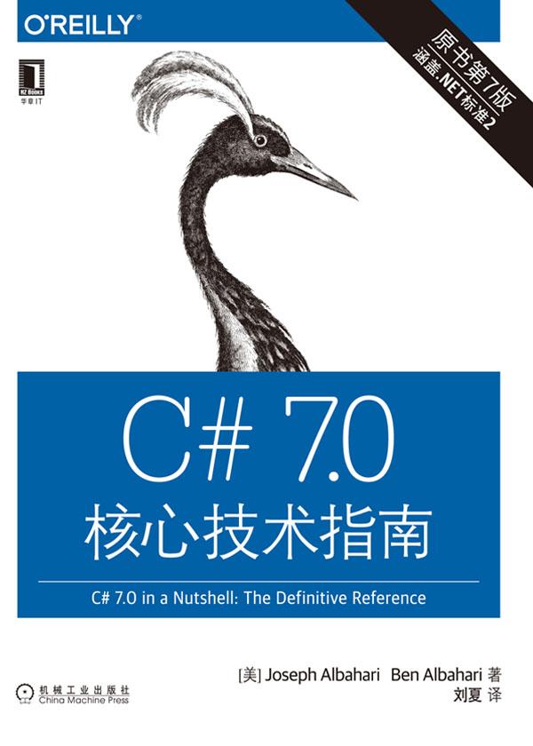 C# 7.0核心技术指南(原书第7版)