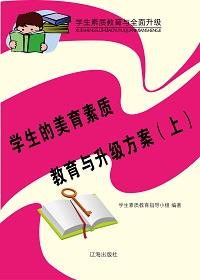 学生的美育素质教育与升级方案(上)