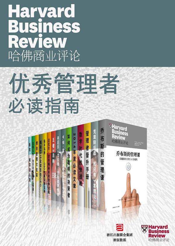 优秀管理者必读指南(全15册)