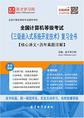 2016年9月全国计算机等级考试《三级嵌入式系统开发技术》复习全书【核心讲义+历年真题详解】