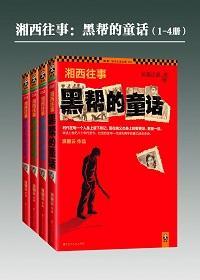 湘西往事:黑帮的童话(1-4册)