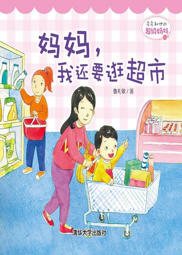 多多和他的超级妈妈:妈妈,我还要逛超市