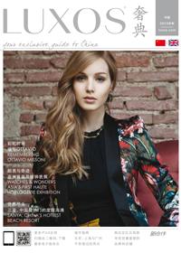 《LUXOS》2013秋季刊