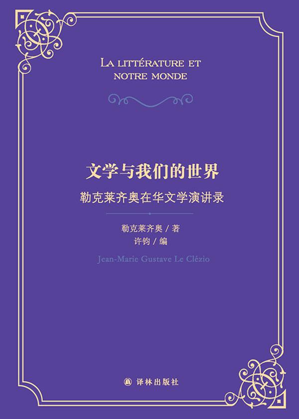 文学与我们的世界:勒克莱齐奥在华文学演讲录