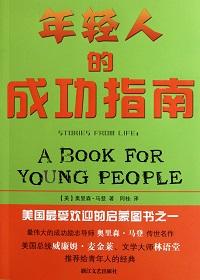 年轻人的成功指南