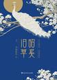 昭奚旧草(上)