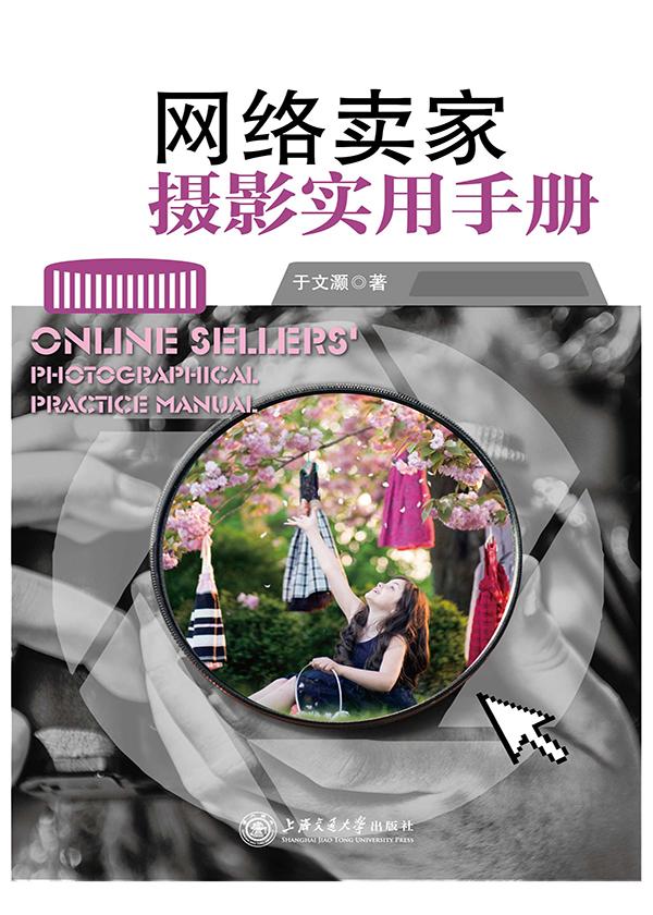 网络卖家摄影实用手册