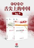 舌尖上的中国(全2季):CCTV官方授权
