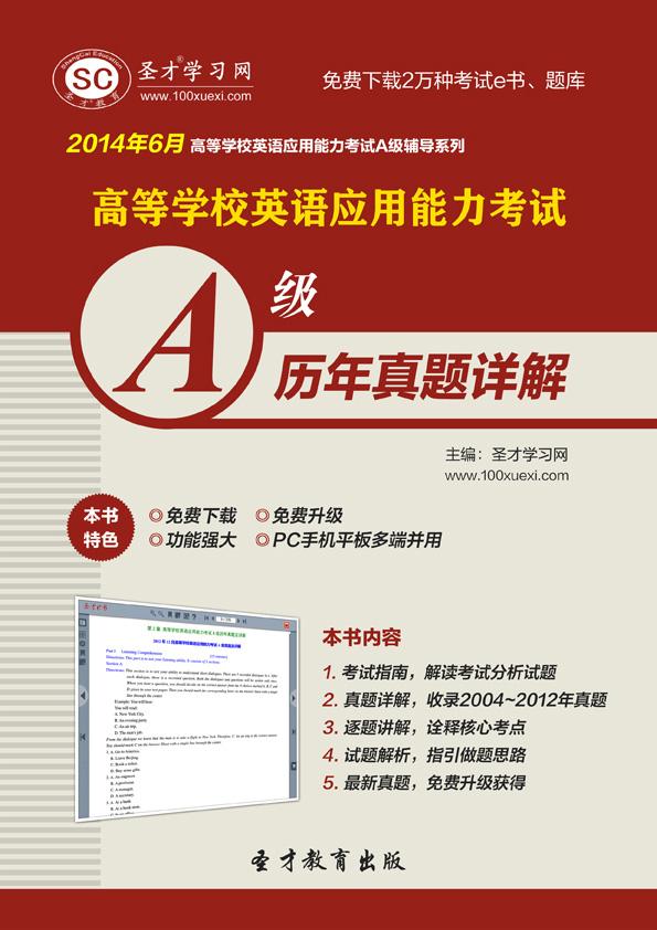 2014年6月高等学校英语应用能力考试A级历年真题详解