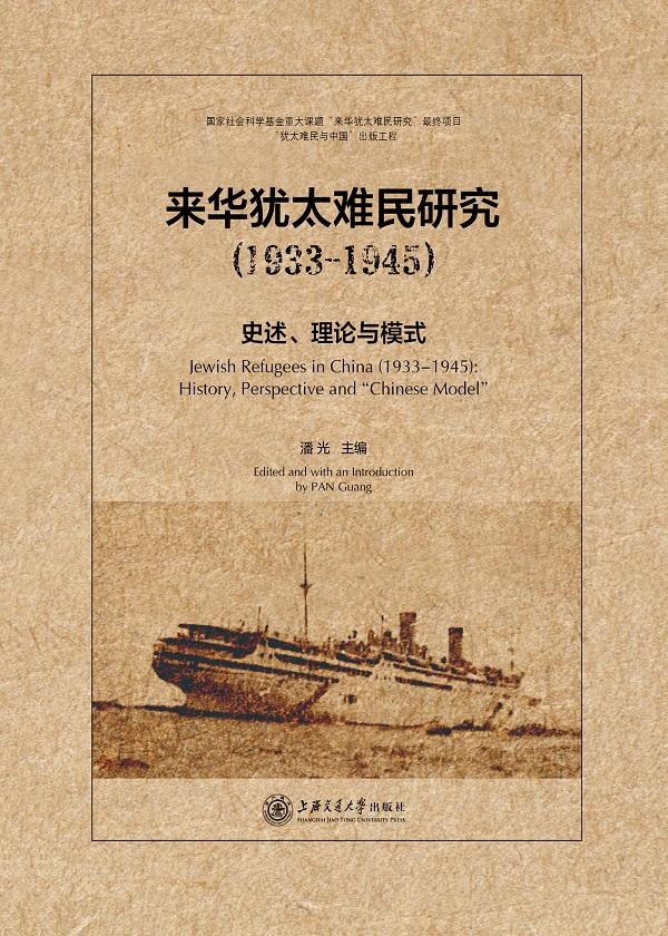 来华犹太难民研究 (1933-1945):史述、理论与模式