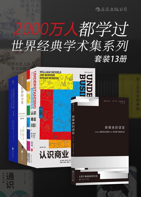 2000万人都学过——世界经典学术集系列(套装共13册)