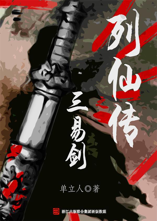 列仙传之三易剑(推理罪工场)