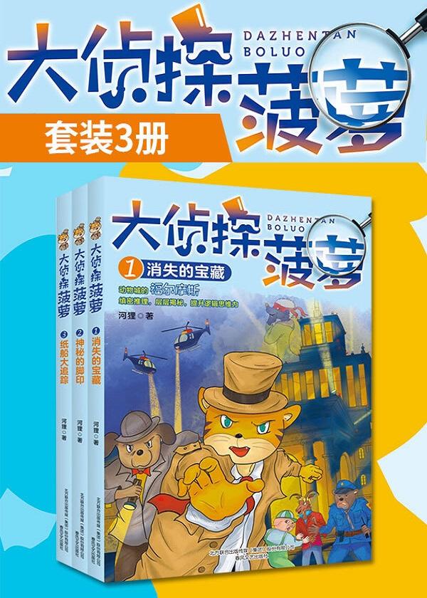 大侦探菠萝(套装3册):国内原创动物侦探小说,动物城的福尔摩斯