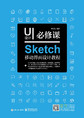 UI设计必修课.Sketch移动界面设计教程
