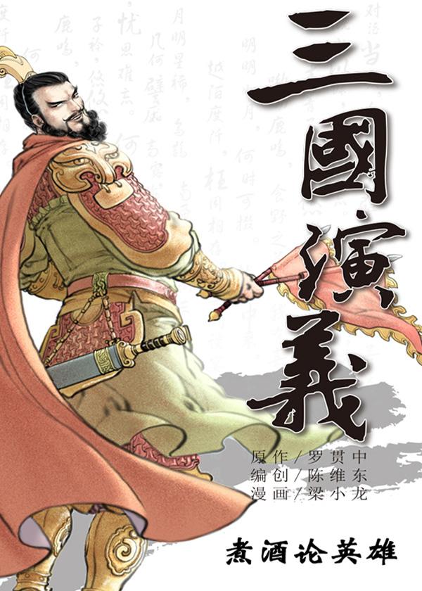 三国演义05:煮酒论英雄