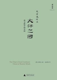 大汗之国:西方眼中的中国