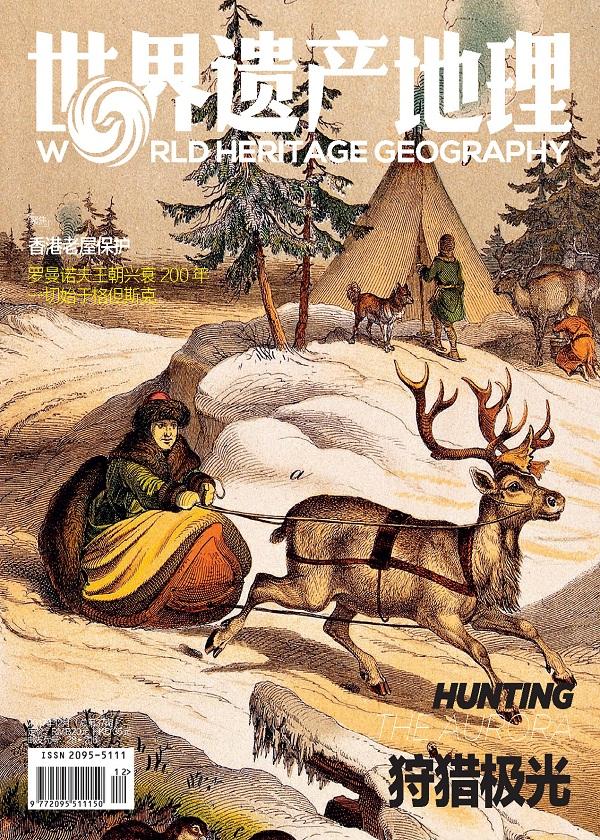 狩猎极光 世界遗产地理第37期