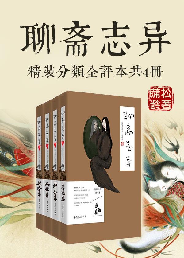 聊斋志异(精装分类全评本共4册)