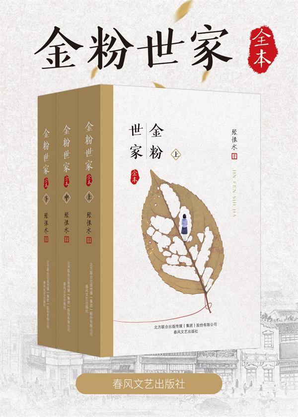 金粉世家(全3册)