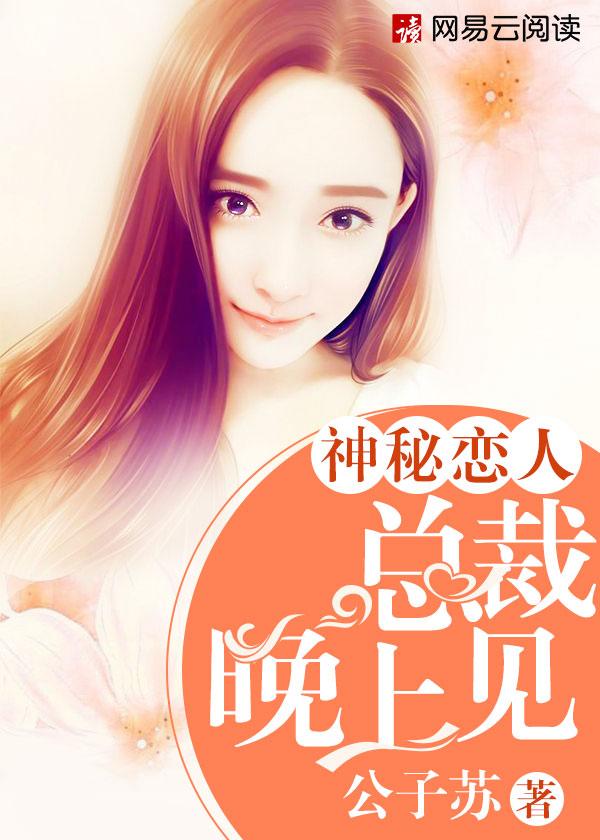 [酷炫好书]公子苏女频现言小说《神秘恋人:总裁晚上见》全本在线阅读