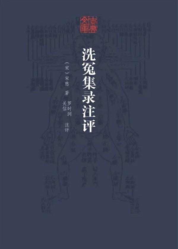 洗冤集录注评(古典文库)